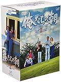 俺たちの朝 DVD-BOX II[DVD]