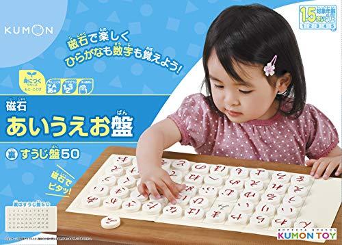 くもんの磁石あいうえお盤(すうじ盤50) JB-45