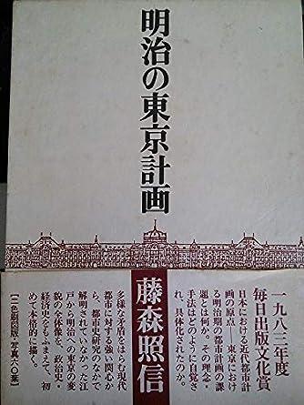 明治の東京計画