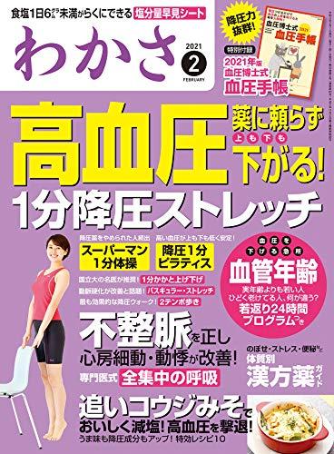 わかさ 2021年 02月号 [雑誌] (WAKASA PUB)