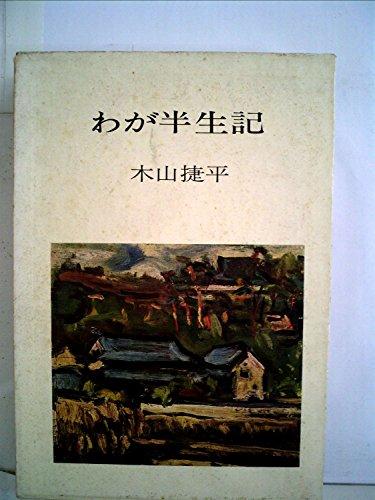 わが半生記 (1969年)