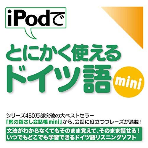 『iPodでとにかく使えるドイツ語mini』のカバーアート