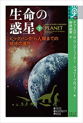 生命の惑星: ビッグバンから人類までの地球の進化 (下) (学術選書 97)