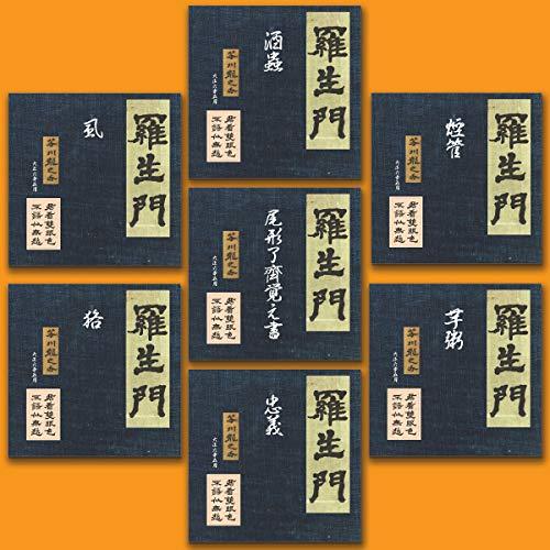『芥川 龍之介 7本セット (2)』のカバーアート