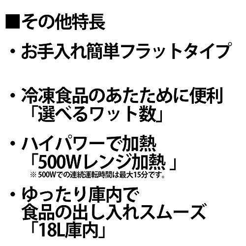 シャープ『電子レンジ(RE-TF1)』