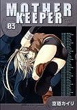 MOTHER KEEPER マザーキーパー 3 (BLADEコミックス)