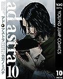 アド・アストラ ―スキピオとハンニバル― 10 (ヤングジャンプコミックスDIGITAL)