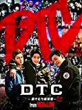 DTC-湯けむり純情篇-from HiGH&LOW[DVD]