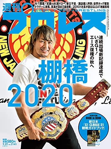 週刊プロレス 2021年 09/29号 No.2141 [雑誌]