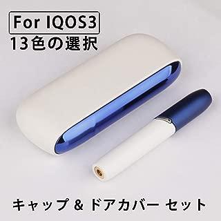 対応IQOS3 キャップ & ドアカバー セット互换 アイコス3 duo メッキカバーCAP&door cover set全13色 (03)