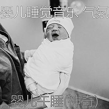 婴儿午睡(神奇)