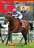 週刊Gallop(ギャロップ) 2020年2月2日号 (2020-01-28) [雑誌]