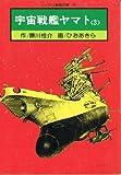宇宙戦艦ヤマト(3) (ソノラマ漫画文庫)