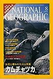 NATIONAL GEOGRAPHIC (ナショナル ジオグラフィック) 日本版 2001年8月号 氷河に覆われた火山半島カムチャッカ 世界最古の洞窟画3万5000年前の人類の芸術 [雑誌] (NATIONAL GEOGRAPHIC (ナショナル ジオグラフィック))