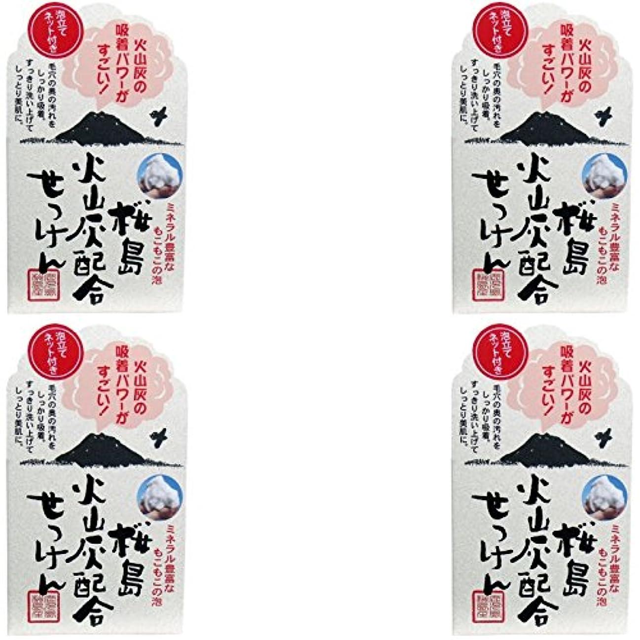 スコアバレルからかう【まとめ買い】ユゼ 桜島火山灰配合せっけん【×4個】