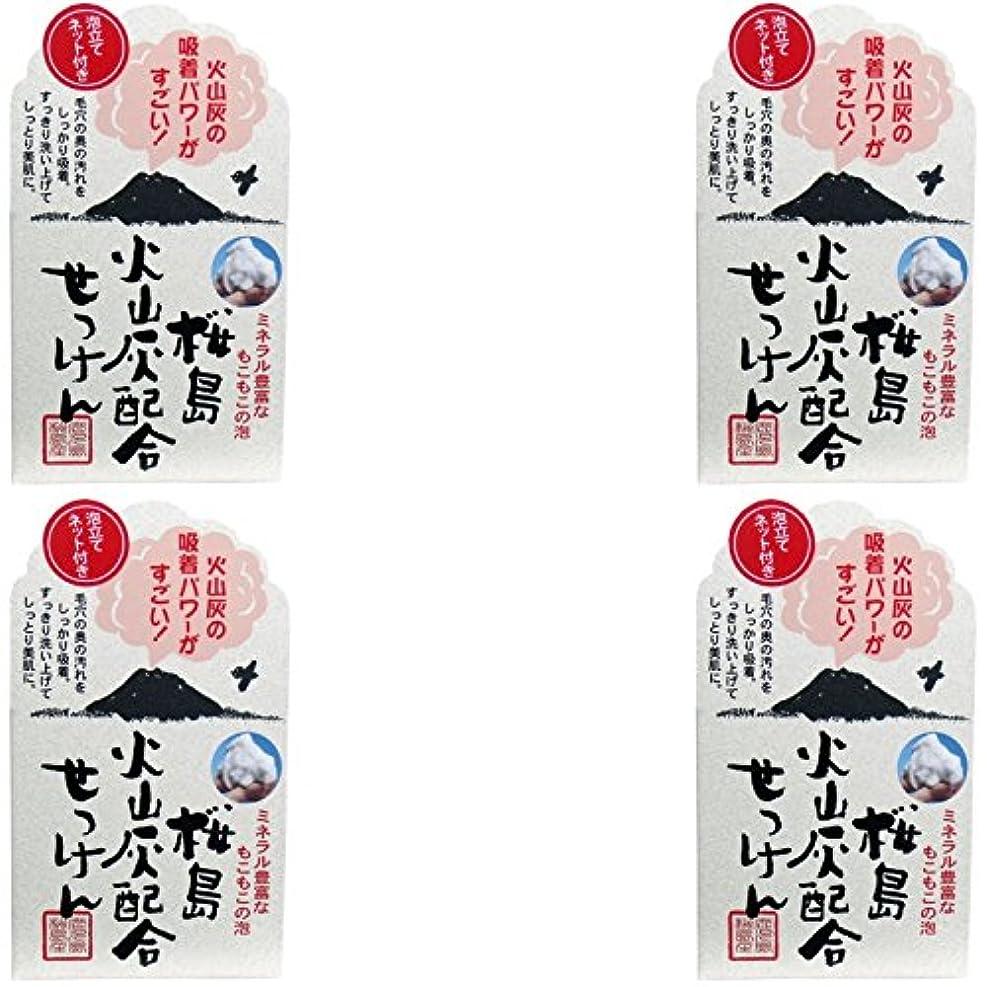 飢愛情バルブ【まとめ買い】ユゼ 桜島火山灰配合せっけん【×4個】