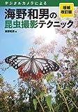 海野和男の昆虫撮影テクニック 増補改訂版