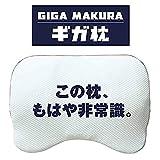 昭和西川 GIGA MAKURA ギガ枕-90*70*9.5㎝ DR-10000 ギガ枕 まくら 特大 2211001012994