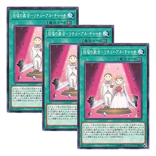 【 3枚セット 】遊戯王 日本語版 DP21-JP022 Ritual Sanctuary 祝福の教会-リチューアル・チャーチ (ノーマル)