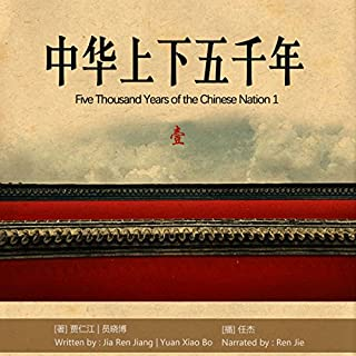 中华上下五千年 1 - 中華上下五千年 1 [Five Thousand Years of the Chinese Nation 1] audiobook cover art
