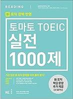 トマトTOEIC実戦1000第RC問題集 新形式問題対応