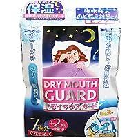 保湿マスク エスパック ドライマウスガード 女性サイズ ピンク 7枚+2枚入りX10パック