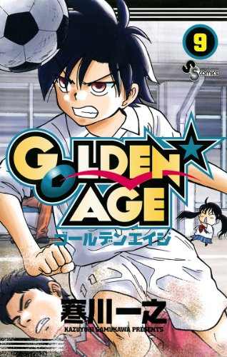 GOLDEN AGE(9) (少年サンデーコミックス)