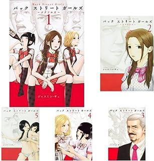 Back Street Girls コミック 1-10巻 セット