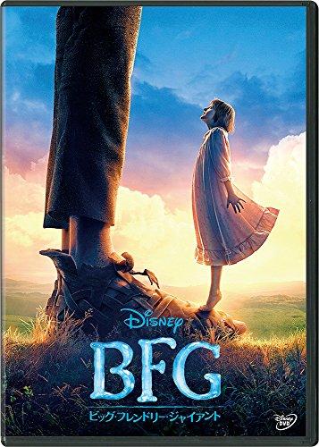BFG:ビッグ・フレンドリー・ジャイアント DVD