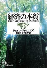 経済の本質―自然から学ぶ (日経ビジネス人文庫)