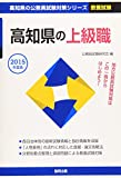 高知県の上級職 2015年度版 (高知県の公務員試験対策シリーズ)