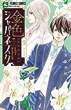 金色ジャパネスク~横濱華恋譚~ (5) (フラワーコミックス)