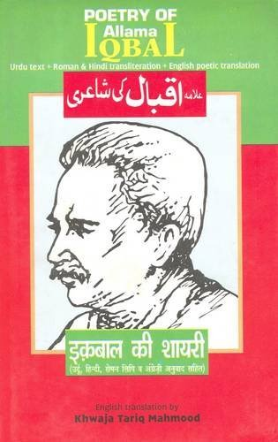 The Poetry of Allama Iqbal: With Original Urdu Text, Roman and Hindi Transliteration and Poetical Translation into English by Iqbal Allama (30-Sep-2001) Hardcover