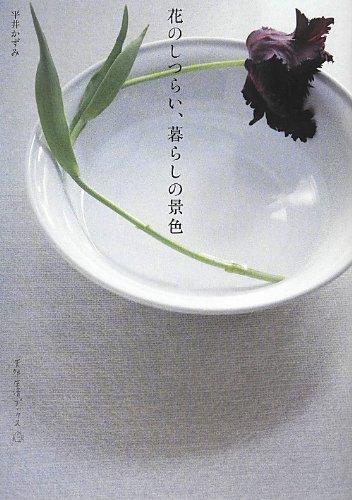 花のしつらい、暮らしの景色 (天然生活ブックス)