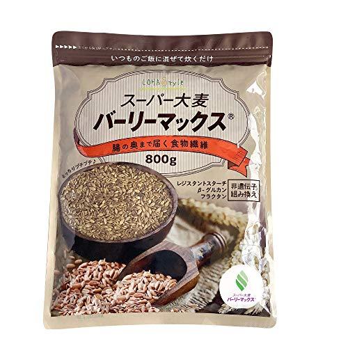 LOHAStyle スーパー大麦 バーリーマックス® (800g) レジスタントスターチ [もち麦の2倍の総食物繊維量]