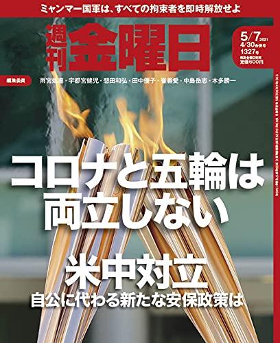 週刊金曜日 2021年4/30・5/7合併号 [雑誌]