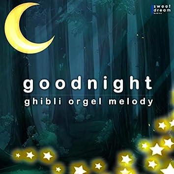 Good Night - ghibli orgel melody cover vol.6