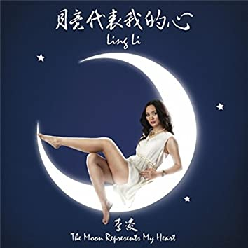 The Moon Represents My Heart