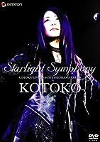 Starlight Symphony-KOTOKO LIVE 2006-IN YOKOHAMA ARENA〈通常版〉 [DVD]