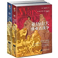Alexander diadochi War: Full Vol 2(Chinese Edition)
