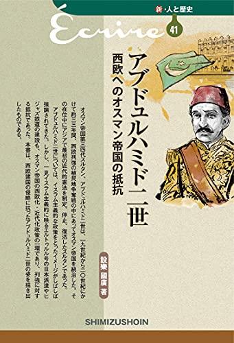 新・人と歴史 41 アブドュルハミド二世 西欧へのオスマン帝国の抵抗 (41)