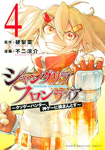 シャングリラ・フロンティア ~クソゲーハンター、神ゲーに挑まんとす~(4) (週刊少年マガジンコミックス)