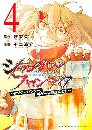 シャングリラ・フロンティア ~クソゲーハンター、神ゲーに挑まんとす~(4) (週刊少年マガジンコミックス) Kindle版