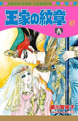 王家の紋章 67 (プリンセス・コミックス)