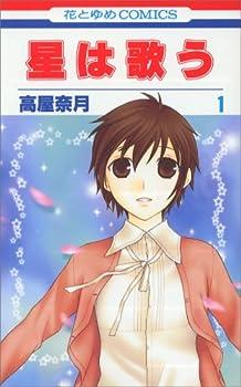 Twinkle Stars, Vol. 1 - Book #1 of the Twinkle Stars