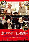 恋のロンドン狂騒曲 [DVD] image