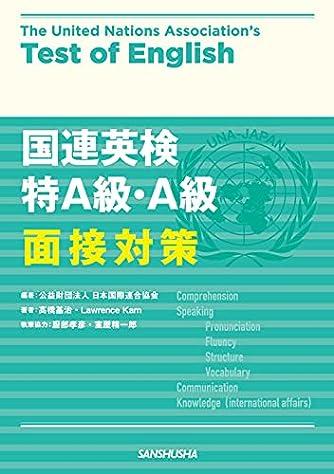 国連英検 特A級・A級 面接対策 (The United Nations Association)