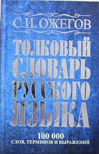 Tolkovyj slovar' russkogo jazyka : okolo 100000 slov, terminov i frazeologicheskih vyrazhenij [Lingua russa]