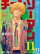 チェンソーマン 11 (ジャンプコミックスDIGITAL) Kindle版