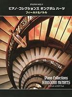 Kingdom Hearts Piano Collections - Field and Battle Sheet Music by Yoko Shimomura(1904-11-16)
